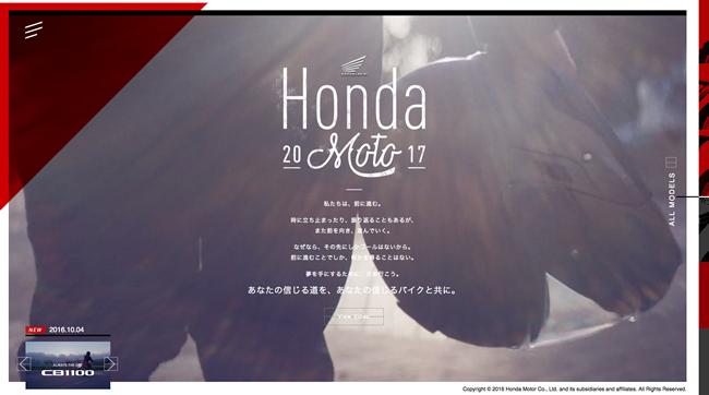 honda-moto-2017